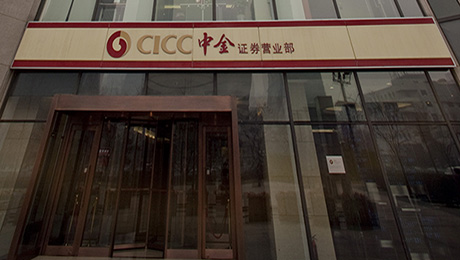 China's CICC Hopes Successful IPO Will Fuel Growth